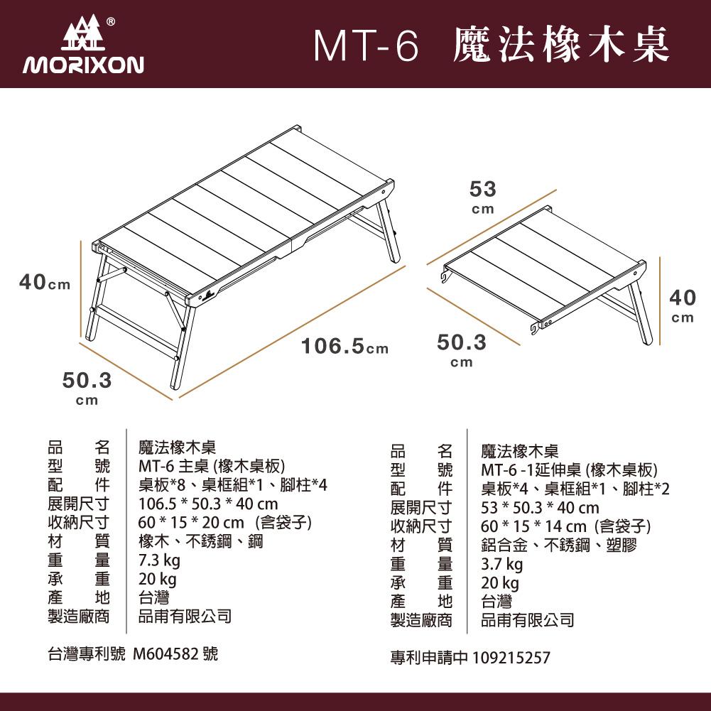20210225_MT-6-in商品圖-1000-12.jpg